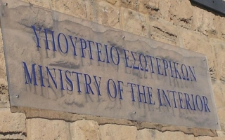 Ministry of Interior: Announcement concerning the criterion Α.5 (Deposits on Cypriot banks)