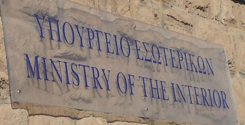 Ministry of Interior: Announcement concerning the criterion Α.5 (Deposits...